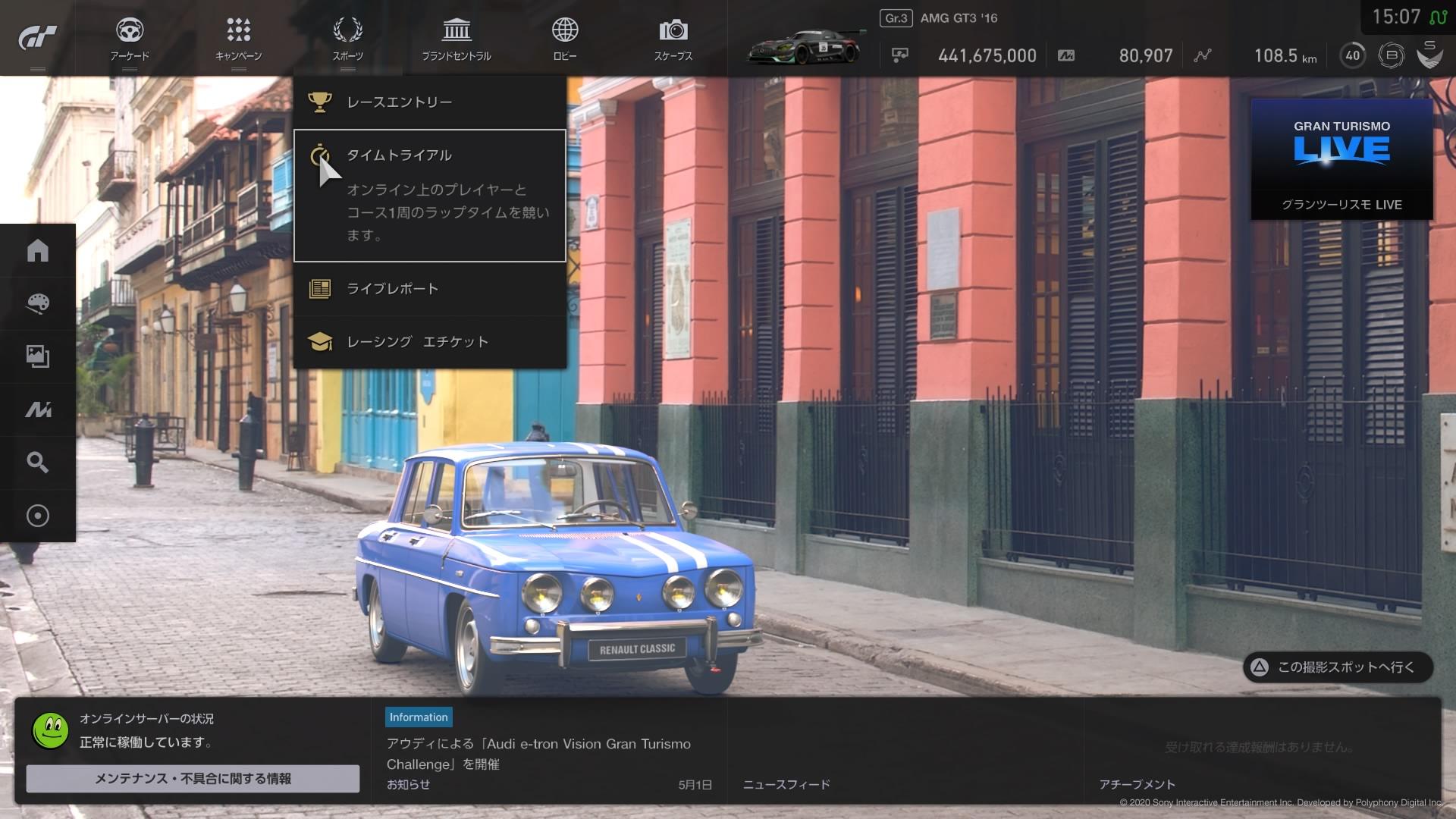 グランツーリスモスポーツ_タイムトライアル選択画面
