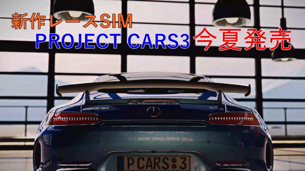 プロジェクトカーズ3