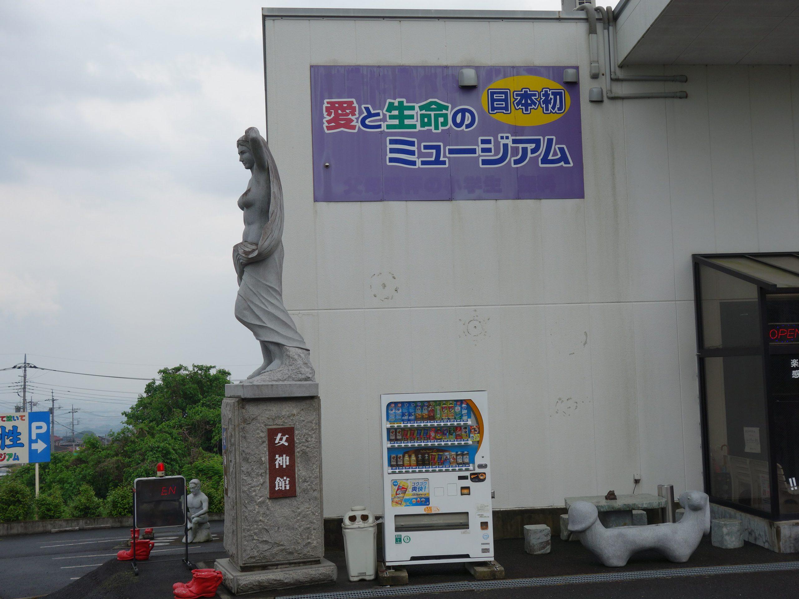 生命と性のミュージアム